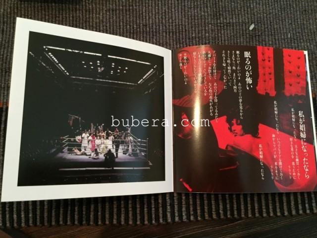 天井棧敷・舞台&映画音楽集 書を捨てよ町へ出よう (10)
