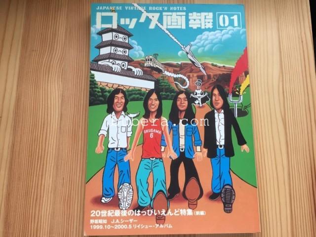 ロック画報01 (ブルース・インターアクションズ) J・A・シーザー 2000 (1)