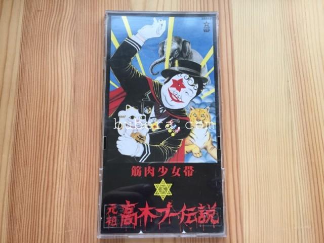 筋肉少女帯 - 元祖高木ブー伝説 1989 CDシングル 丸尾末広デザイン (1)