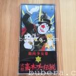 筋肉少女帯 – 元祖高木ブー伝説 1989 CDシングル 丸尾末広デザイン