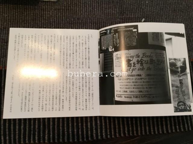 天井棧敷・舞台&映画音楽集 書を捨てよ町へ出よう (7)