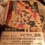 丸尾末広 「トミノの地獄」1巻 2014/11/25発売