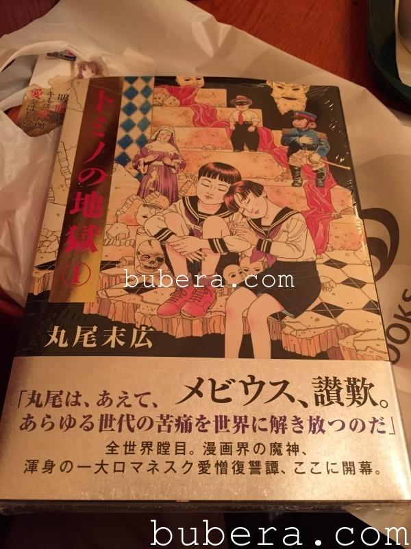 丸尾末広 「トミノの地獄」1巻 20141125発売 (1)