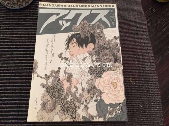 山本タカト アックス (Vol.30) 青林工芸舎 (1)