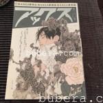 山本タカト アックス (Vol.30) 青林工芸舎