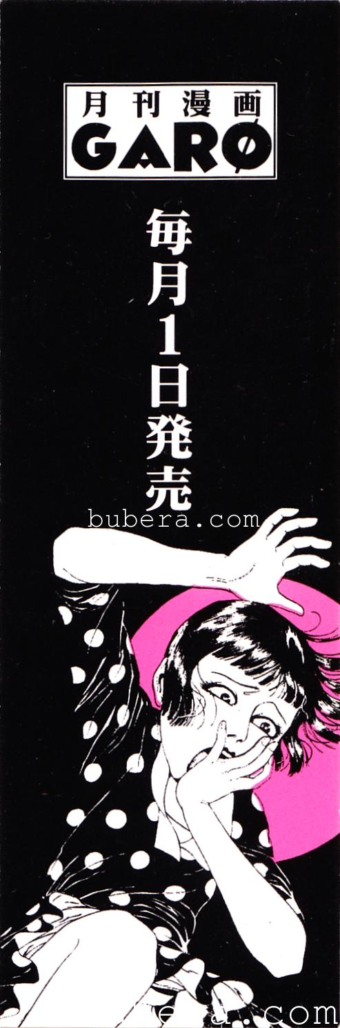 ガロ 丸尾末広 しおり 青林堂 (1)