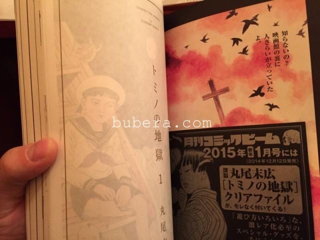 丸尾末広 「トミノの地獄」1巻 20141125発売 (2)
