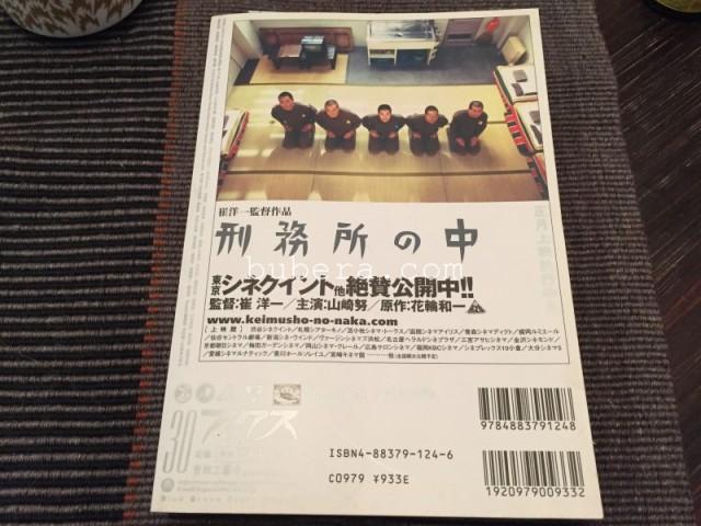 山本タカト アックス (Vol.30) 青林工芸舎 (2)