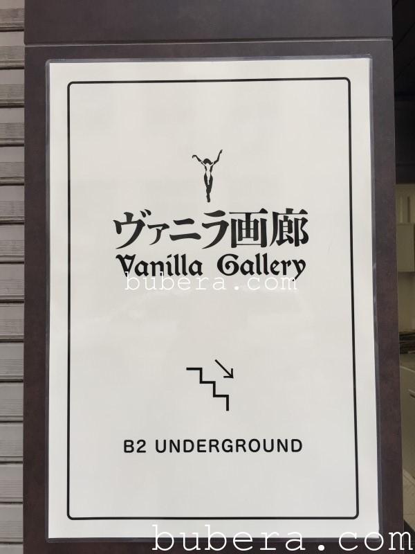 ヴァニラ画廊 無惨美展~残酷百景 2014113 〜 1115 (1)
