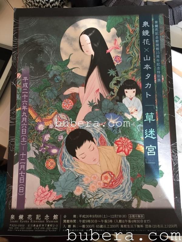 泉鏡花&山本タカト - 草迷宮チラシ