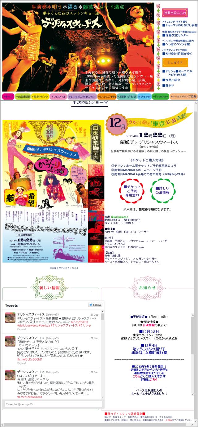 蘭妖子 2014-12-22 @ 蘭妖子とデリシャスウィートスのからくり公演 南青山MANDALA (1)