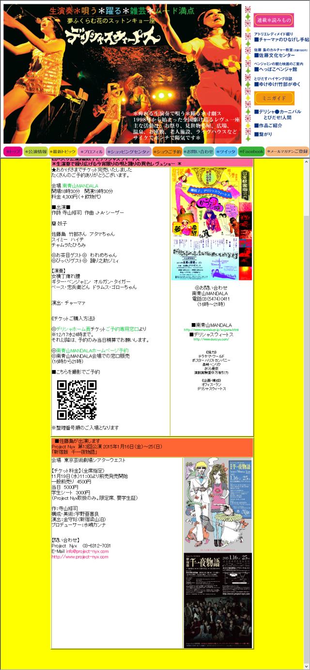 蘭妖子 2014-12-22 @ 蘭妖子とデリシャスウィートスのからくり公演 南青山MANDALA (2)