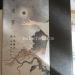 泉鏡花 – 草迷宮 (山本タカト画) (通常版署名入り)
