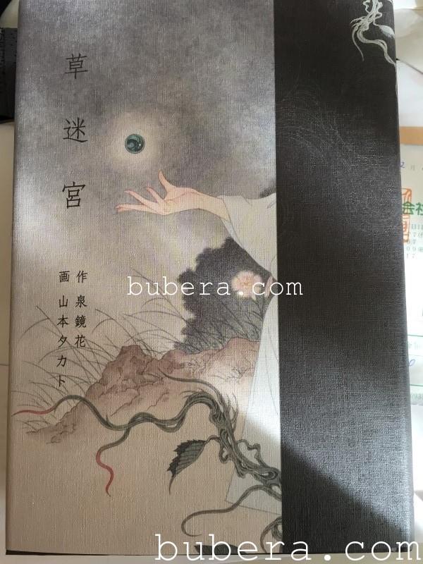 泉鏡花 - 草迷宮 (山本タカト画) (通常版署名入り) (1)