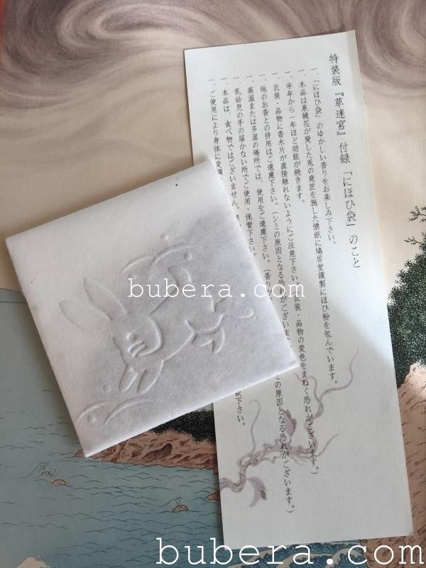 泉鏡花 - 草迷宮 (山本タカト画) (通常版署名入り) (3)