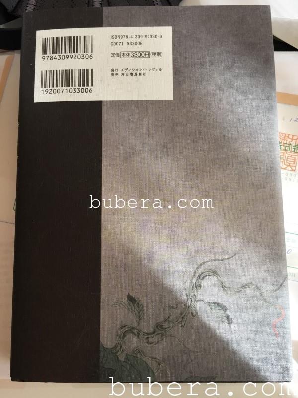 泉鏡花 - 草迷宮 (山本タカト画) (通常版署名入り) (2)