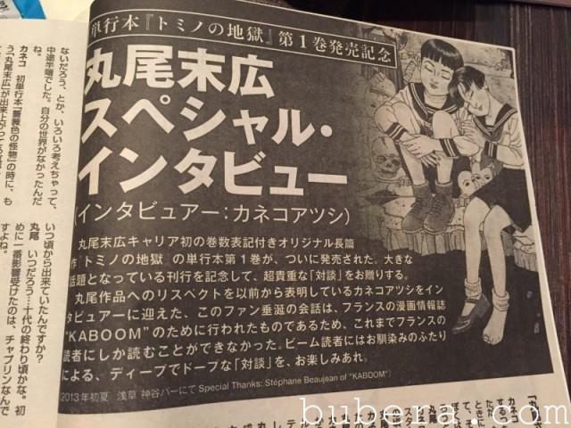 コミックビーム2015年新年1月号 (2)