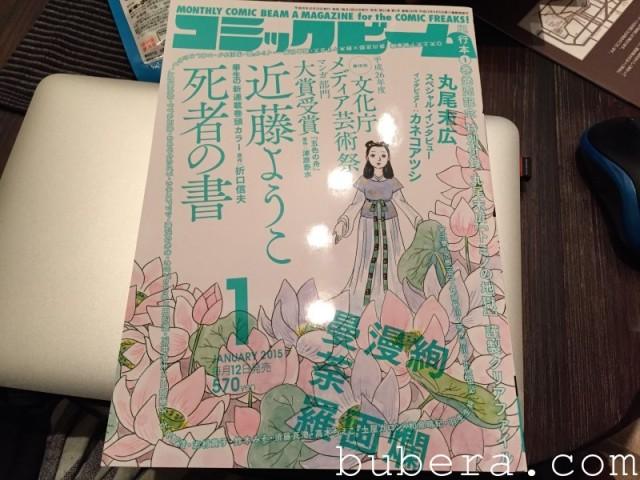 コミックビーム2015年新年1月号 (1)