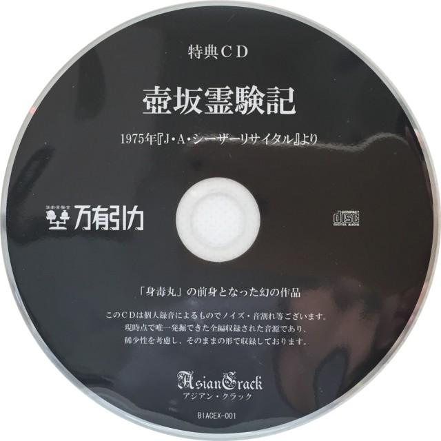 J・A・シーザーリサイタル 壷坂霊験記 1975