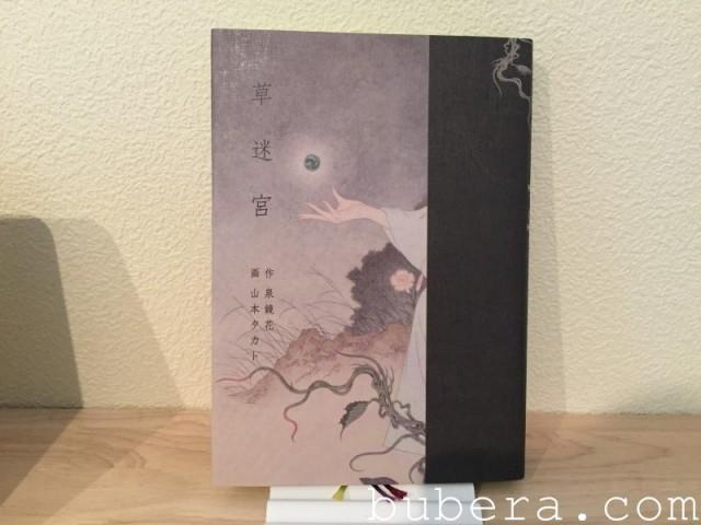 泉鏡花 - 草迷宮 特装版  画 山本タカト (500部限定) (4)