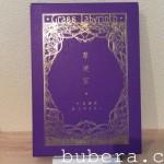 泉鏡花 – 草迷宮 特装版 / 画 山本タカト (500部限定)ついに購入!