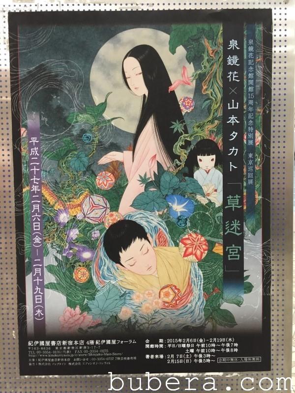 山本タカト展@新宿紀伊国屋4Fホール (1)