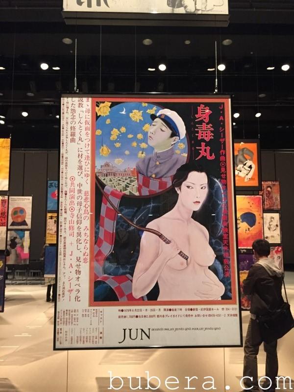 現代演劇ポスター展-演劇の記憶、時代の記憶、都市の記憶- (4)