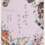 蘭妖子 × デリシャスウィートス 2015/05/16 @ 寺山修司のラブレター出版記念 ミニライブ