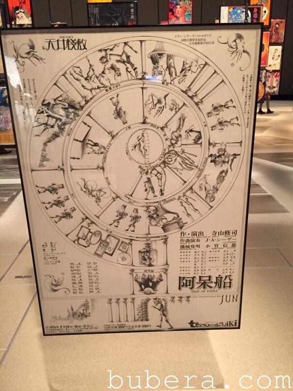 現代演劇ポスター展-演劇の記憶、時代の記憶、都市の記憶- (2)