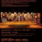現代演劇ポスター展-演劇の記憶、時代の記憶、都市の記憶-