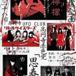 水色赤 2015/11/28 @ 母檸檬企画「思春忌」 (高円寺UFO CLUB)