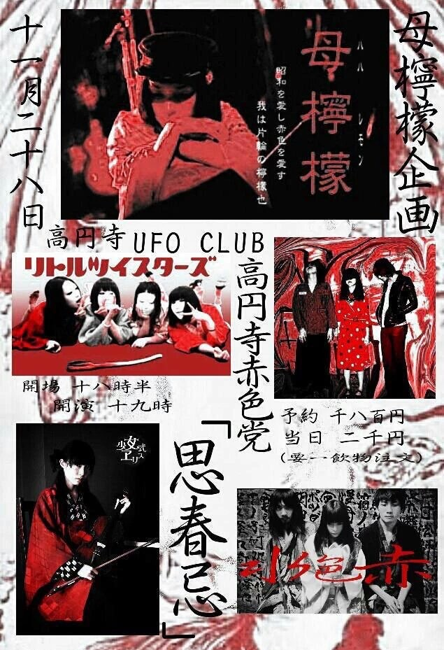 水色赤 20151128 @ 母檸檬企画「思春忌」 (高円寺UFO CLUB)