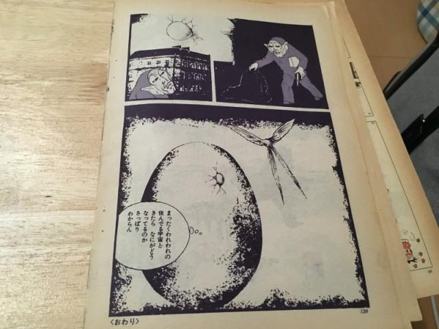 COM こむ 71年04月 Vol.5, No.04 (10)