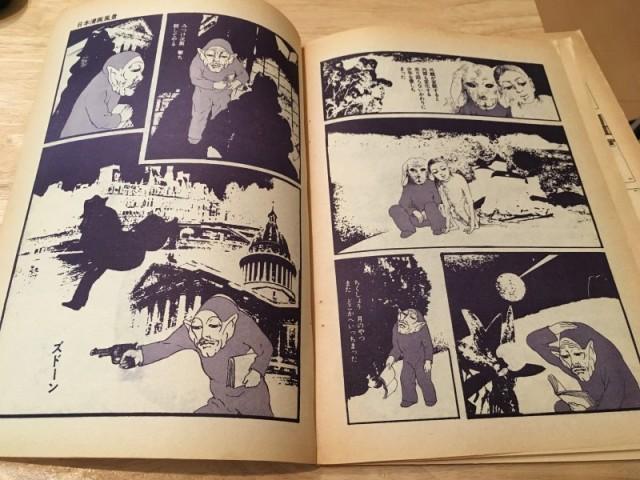 COM こむ 71年04月 Vol.5, No.04 (9)