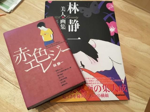 林静一美人画集 (1)
