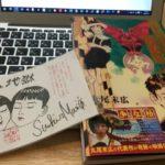 丸尾末広 「トミノの地獄」2巻 2016/6/6発売