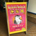 2016/05/07-09 マルヲ・ワールド『少女椿展』 @ 六本木ストライプハウスギャラリー
