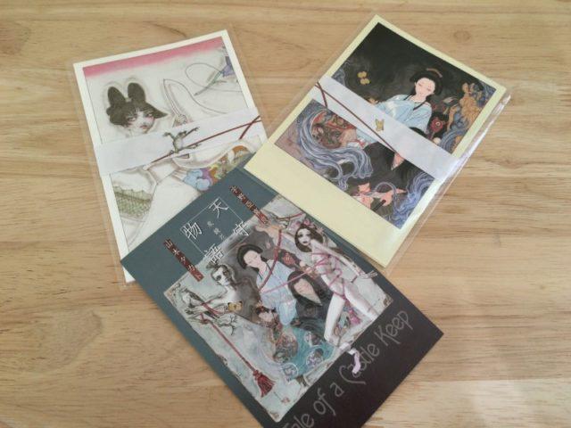 泉鏡花 - 天守物語(画 宇野亞喜良山本タカト) ポストカード