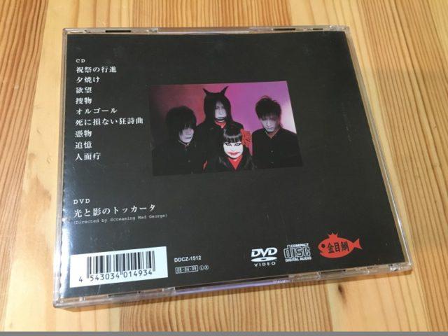 犬神サーカス団 - 呪恋(DVD付) 2008 丸尾末広ジャケ絵 (2)