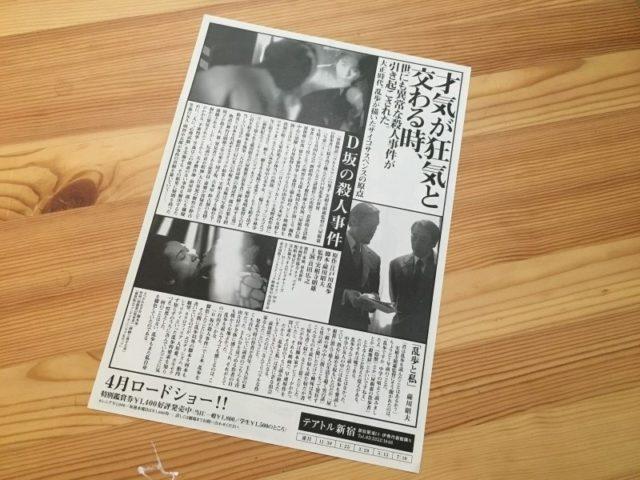 D坂下の殺人事件 チラシ 丸尾末広イラスト (2)
