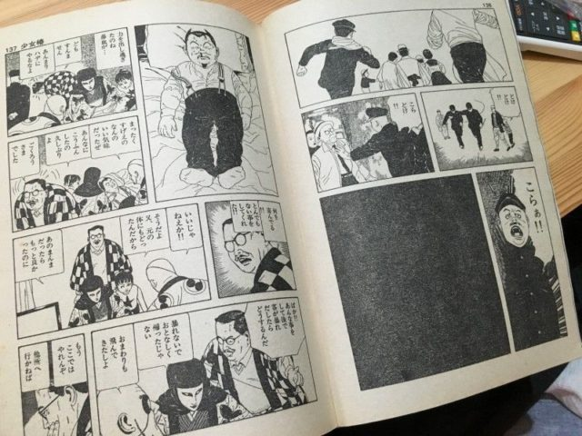 漫画エロス 198308 丸尾末広少女椿掲載 (3)