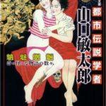 都市伝説学者山口敏太郎 漫画 丸尾末広表紙デザイン 帯付