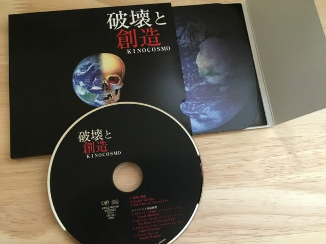 KINOCOSMO - 破壊と創造 2004 丸尾末広ジャケ絵 (1)