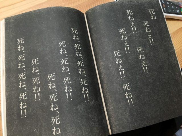 漫画エロス 198308 丸尾末広少女椿掲載 (2)