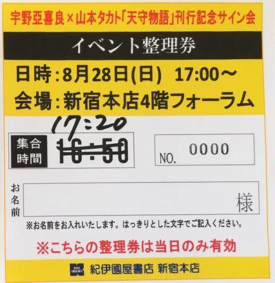 天守物語 宇野亞喜良×山本タカト トーク&サイン会イベント整理券