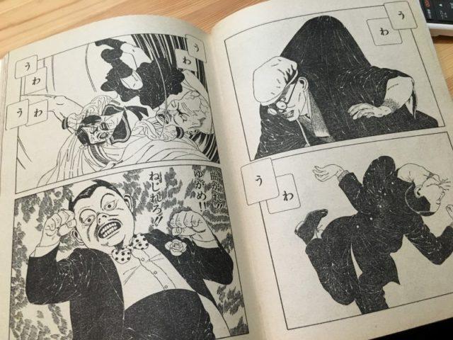 漫画エロス 198308 丸尾末広少女椿掲載 (1)
