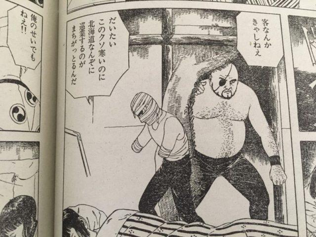 丸尾末広少女椿掲載 (4)