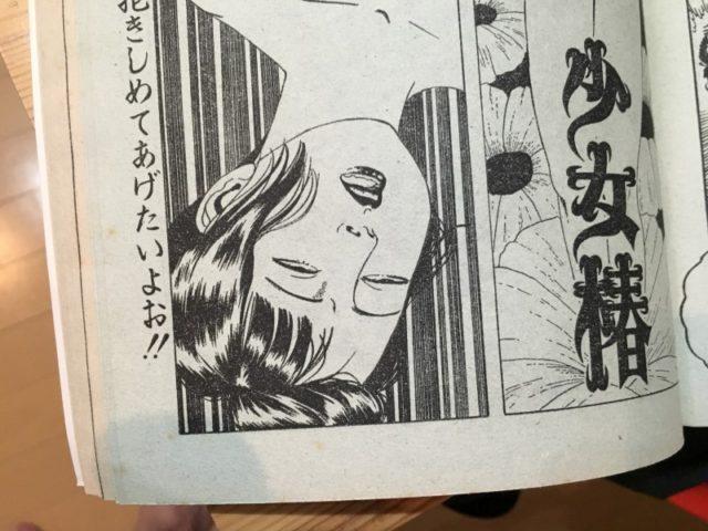 漫画エロス 198308 丸尾末広少女椿掲載 (4)