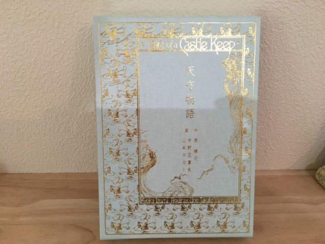泉鏡花 - 天守物語(画 宇野亞喜良山本タカト) 特装版 (1)