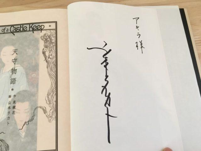泉鏡花 - 天守物語(画 宇野亞喜良山本タカト) 特装版